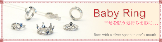Baby Ring 幸せを願う気持ちを形に…